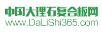中国大理石复合板网